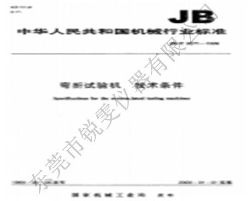 JBT9371-1999弯折试验机技术条件-弯折试验机国家标准