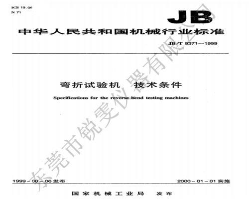 JBT9371-1999弯折试验机技术条件