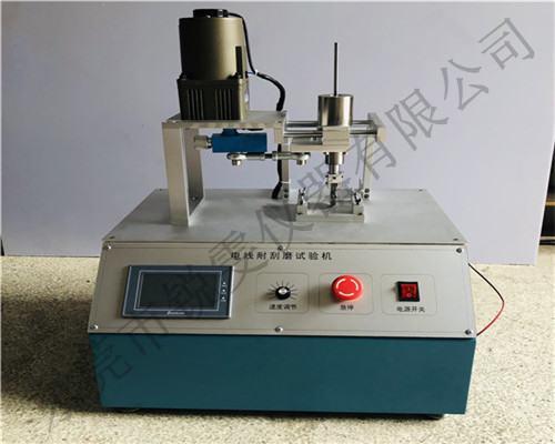 线材耐刮磨试验机